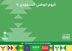 Kingdom of Saudi Arabia 90th National Day logo. September 23. 2020. The Logo meaning