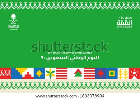 """Kingdom of Saudi Arabia 90th National Day logo. September 23. 2020. The Logo meaning """"Mettle to the Top, The Saudi National Day 90"""", 2020. Logo with Saudi Arabian Traditional Colors and Design. Vector"""