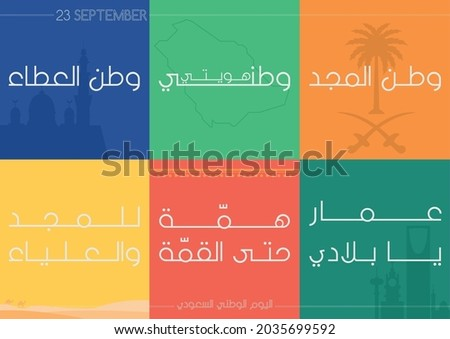 """Kingdom of Saudi Arabia 91th National Day. September 23 - 2021. Text translation: """"Mettle to the Top"""", """"My country is my identity"""".Logo with Saudi Arabian Traditional Colors and Design- Vector."""