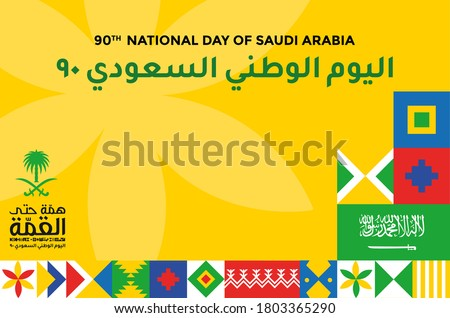 """Kingdom of Saudi Arabia 90th National Day. September 23. 2020. The Logo meaning """"Mettle to the Top, The Saudi National Day 90"""", 2020. Logo with Saudi Arabian Traditional Colors and Design. Vector"""