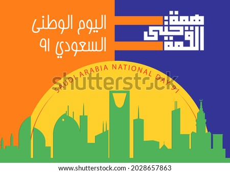 """Kingdom of Saudi Arabia 91th National Day. September 23 - 2021. The Logo meaning """"Mettle to the Top, The Saudi National Day 91"""", 2021. Logo with Saudi Arabian Traditional Colors and Design. Vector"""