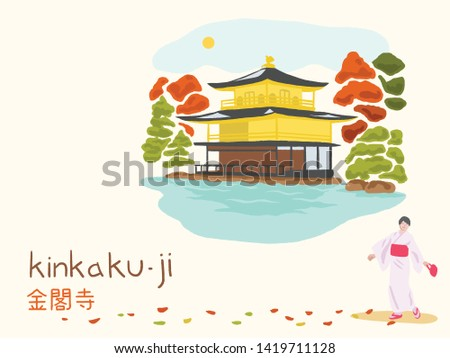 kinkakuji temple autumn season