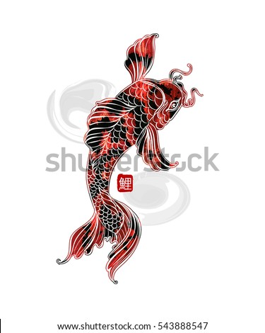 Stock Photo Koi Carp - digital art. Japans symbol as happiness, wealth, courage, luck and love with Hieroglyphs KOI