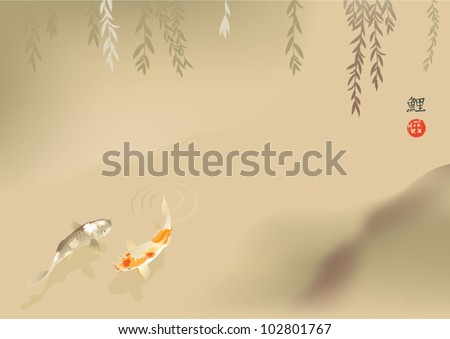 "Koi carps in stream. The vector illustration of two sacred Japanese Koi fishes in a clear water. Hieroglyph means ""Koi carp""."