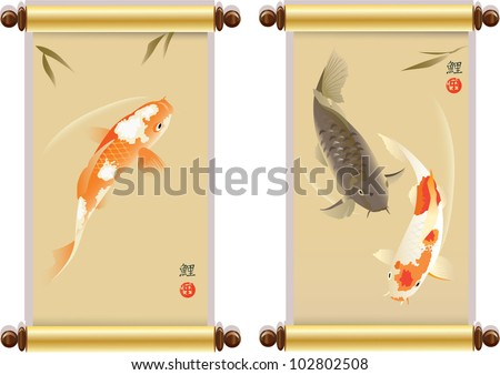 Koi fish roll The vector illustration of two paper rolls with Sacred Japanese Koi Fishes Hieroglyph on both rolls means Koi fish