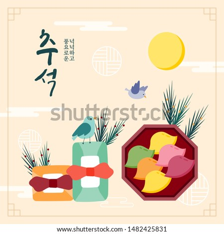 Korea tradition Vector illustration. Translation of Korean Text: Chuseok, Happy Korean Thanksgiving Day Hangul calligraphy
