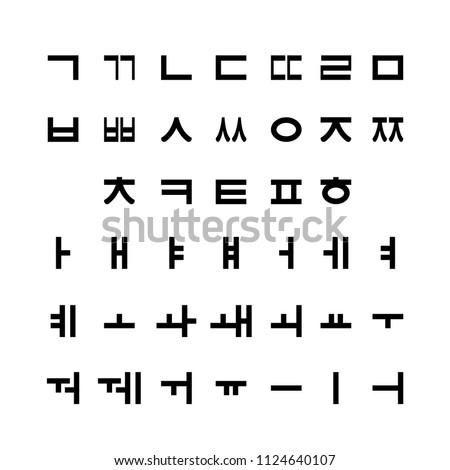 Korean alphabet. Full set of consonants and vowels. Black letters isolated on white background.  Vector illustration.