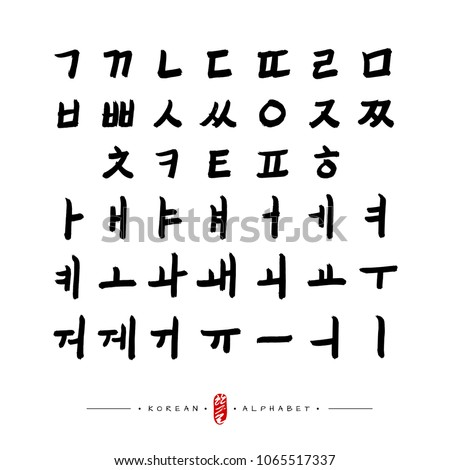 Korean alphabet. Full set of consonants and vowels. Hand drawn with ink. Black  letters isolated on white. Red stamp translated as Hangul. Traditional style. Vector illustration.