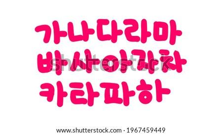 Korean alphabet, Korean consonants and vowels, 'Ga, Na, Da, Ra, Ma, Bar, Sa, Ah, Now, Cha, Ka, Ta, Pa, Ha.' Zdjęcia stock ©