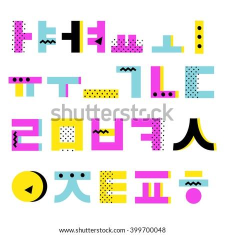 Korean alphabet. Original geometric korean font, Flat line style. Funny letters. Hangul vector font.