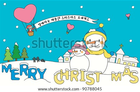 Korean banner - 'Have a Merry Christmas and a Happy New Year !' / Merry Christmas with smiling snowmen - stock vector