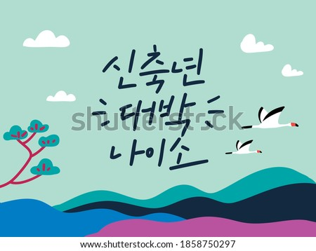 Korean Calligraphy for New year card with pine tree and crane  (Translation : Hope you stay wealthy in 2021, year of ox)