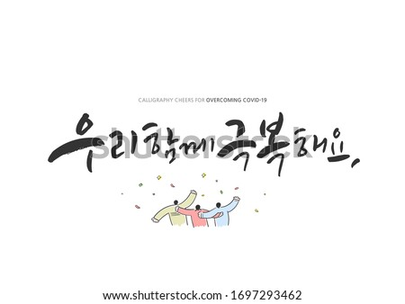 """Korean Calligraphy to Overcome Corona virus / Korean Translation: """"Let's get through this together, Let's all join forces in overcoming the Corona virus """""""
