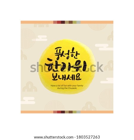 Korean Calligraphy Translation-Have a Happy Chuseok. Korean traditional geometric pattern