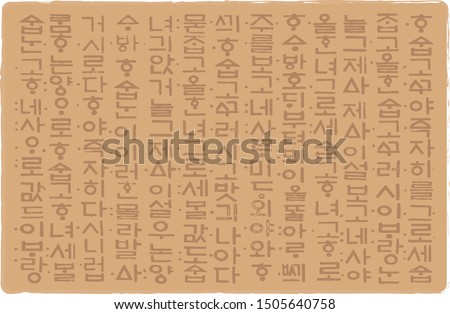Korean Hangeul Pattern, South Korea's raw, Hangeul characters, Superior formative beauty and of the ancient Hangeul characters frame, Korean alphabet
