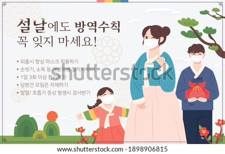 Korean holiday, New Year's Day. Coronavirus quarantine guidelines. (Korean translation: Let's follow the rules for prevention of coronavirus. Wearing a mask, washing hands, Social distancing)