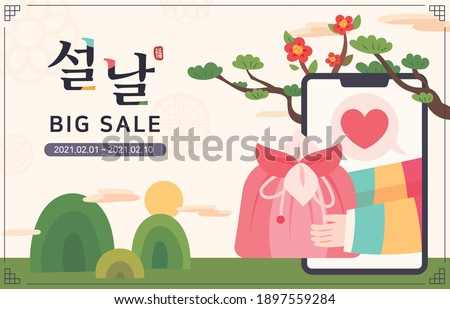 Korean holiday new year sale event template design. Vector illustration of traditional background. (Korean translation: New Year's Day Big Sale, Chinese translation: Lucky)