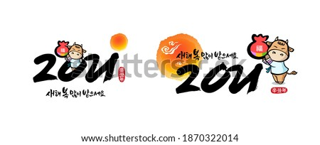 Korean new year, calligraphy and sunrise, cow, lucky bag, new year 2021, combination emblem design. Happy New Year, Korean translation.