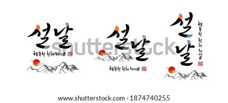 Korean New Year, calligraphy and sunrise, mountain landscape combination emblem design. Happy New Year, Korean translation.