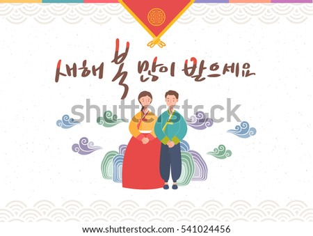 korean new year custom