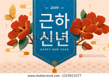korean new year design with