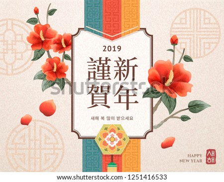 Korean new year design with hibiscus flower and traditional knot, Happy new year words written in Hanja and Korean characters
