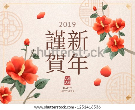 Korean new year design with hibiscus flower and window patterns, Happy new year words written in Hanja and Korean characters