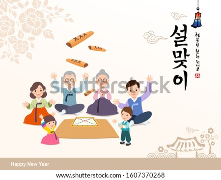 Korean New Year. Korean traditional game yut nori, funny family, concept design. Happy new year, korean translation.