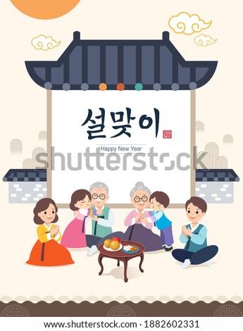 Korean New Year. Korean traditional hanok house background, happy family wearing hanbok, concept design. Happy New Year, Korean text translation.