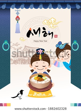 Korean New Year. Korean traditional hanok house background, new year food, hanbok children celebrate the new year with rice cake soup. Happy New Year, Korean text translation.