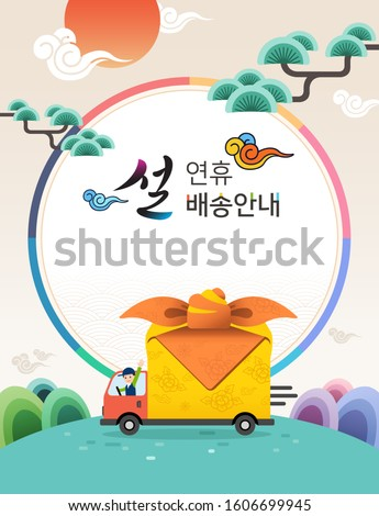 Korean New Year. Korean traditional landscape background with gift delivery truck concept design. New Year's holiday shipping guide, Korean translation.