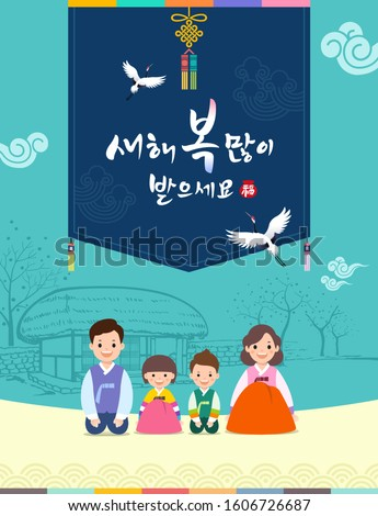 Korean new year. Korean traditional thatched house landscape, family greeting in hanbok, concept design. Happy new year, korean translation.