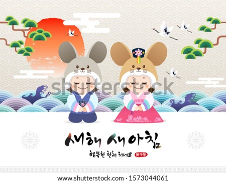 Korean New Year. New year greetings of children wearing traditional hanbok and mouse character hats. Happy new year, korean translation.