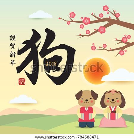 Shutterstock puzzlepix korean new year or seollal greeting template cartoon dogs wearing hanbok with landscape sun and cherry blossom tree caption year of the dog m4hsunfo