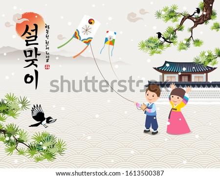 Korean New Year. Pine, Hanok, Korean traditional scenery, Children flying kites. Happy new year, korean translation.