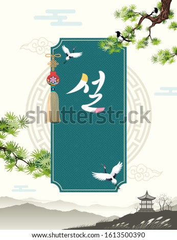 Korean New Year. Pine tree, mountain, Korean traditional landscape, concept design. Korean New Year, korean translation.