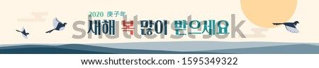 korean new year's banner with