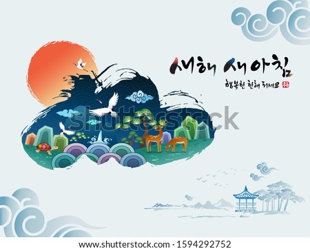 Korean new year. Sunrise and clouds, Korean traditional landscape, calligraphy brush painting, concept design. Happy new year, korean translation.