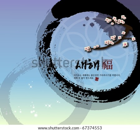 Korean New Year Symbol - stock vector