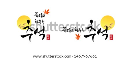 Korean Thanksgiving, calligraphy and full moon, maple leaf and reed combination emblem design. Rich harvest and Happy Chuseok, Korean translation.