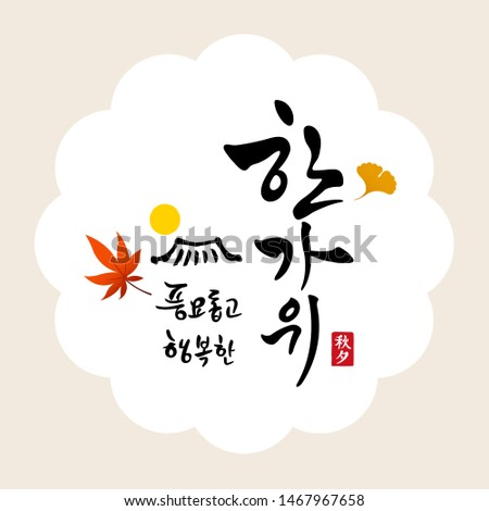 Korean Thanksgiving, calligraphy and full moon, maple leaves, emblem design of traditional Korean roof combination. Chuseok, Hangawi, Korean translation.