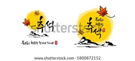 Korean Thanksgiving, calligraphy and full moon, maple, mountain and autumn landscape combination emblem design. Chuseok, Happy Hangawi, Korean translation.