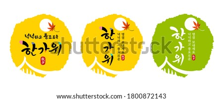 Korean Thanksgiving, calligraphy and full moon, maple, traditional hanok roof combination emblem design. Rich Hangawi, Korean translation.