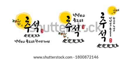 Korean Thanksgiving, calligraphy and full moon, persimmon tree, traditional hanok tile combination emblem design. Chuseok, Rich Hangawi, Korean translation.