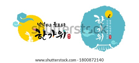 Korean Thanksgiving, calligraphy and full moon, rabbit, traditional hanok roof combination emblem design. Rich Hangawi, Korean translation.