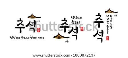 Korean Thanksgiving, calligraphy and traditional hanok roof combination emblem design. Chuseok, Rich Hangawi, Korean translation.