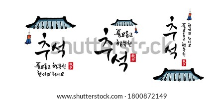 Korean Thanksgiving, calligraphy and traditional hanok roof, lantern combination emblem design. Chuseok, Happy Hangawi, Korean translation.