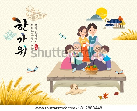 Korean Thanksgiving Day. Autumn countryside scenery, traditional hanok, family wearing hanbok. Korean translation, have a rich and happy Chuseok.