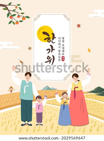 Korean Thanksgiving Day. Autumn rice fields, rural landscape, hanbok family. Rich harvest Hangawi, Korean translation.