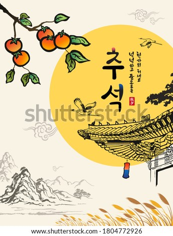 Korean Thanksgiving Day. Full moon and traditional painting, hanok, persimmon tree, mountain, autumn landscape. Have a rich Chuseok, Hangawi, Korean translation